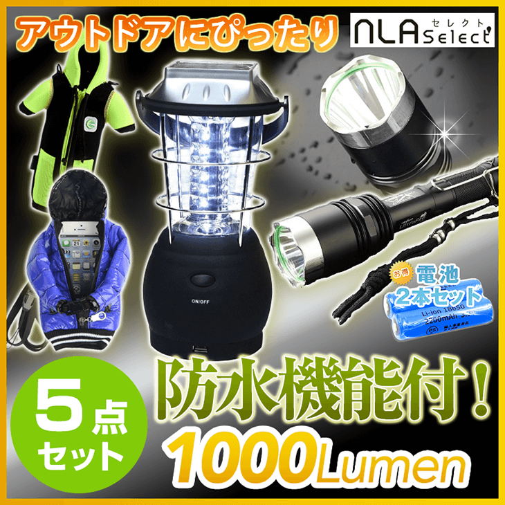 LED強力ライト 18650電池同梱 キャンプお手伝いグッズ5点セット