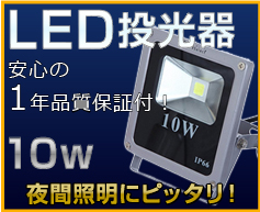 10wLED投光器