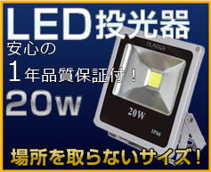 20wLED投光器