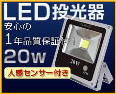 20wセンサータイプ投光器