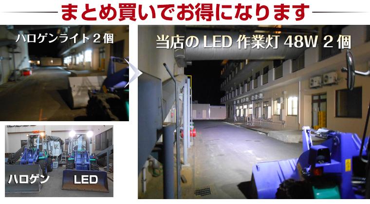 LED作業灯がまとめ買いでお得になります