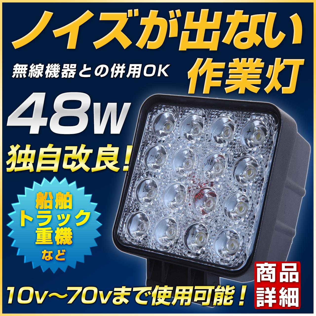 48W作業灯