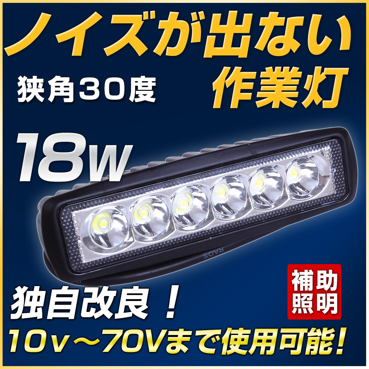 18W作業灯
