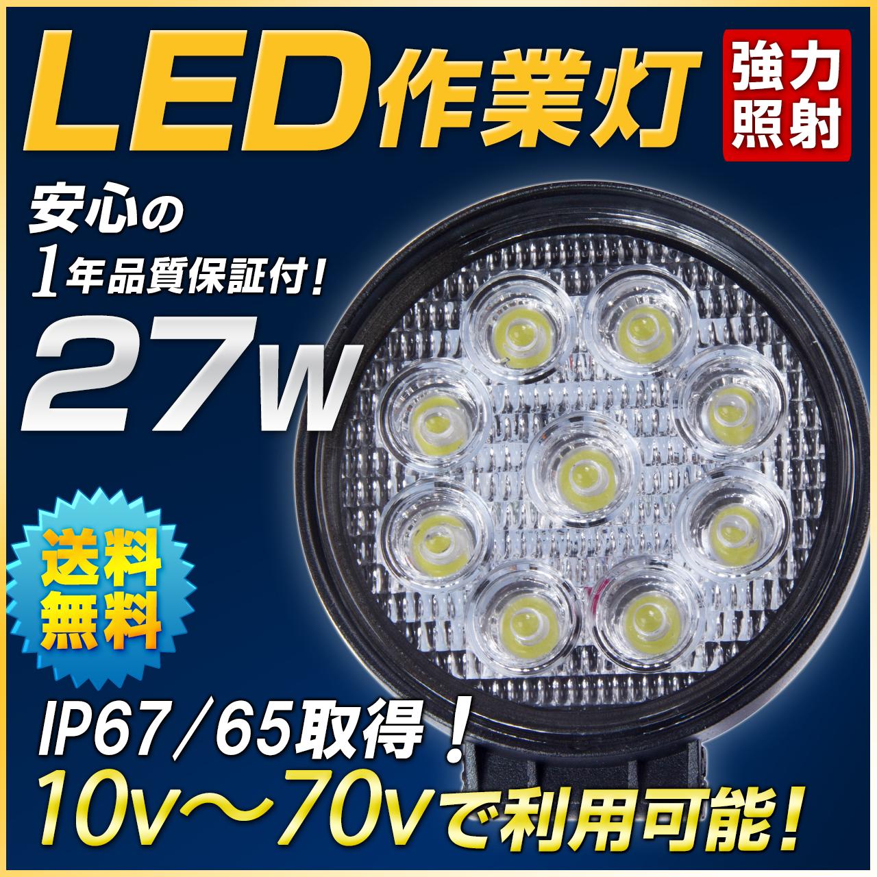 27W作業灯丸