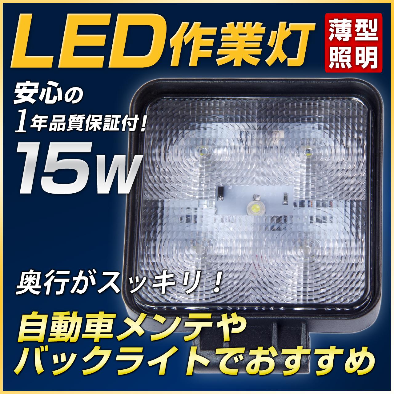 15W作業灯