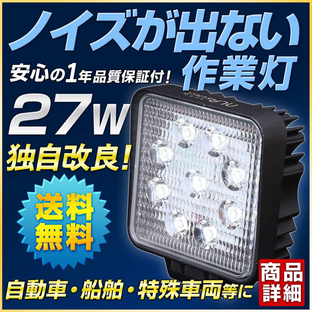 27Wノイズレス作業灯