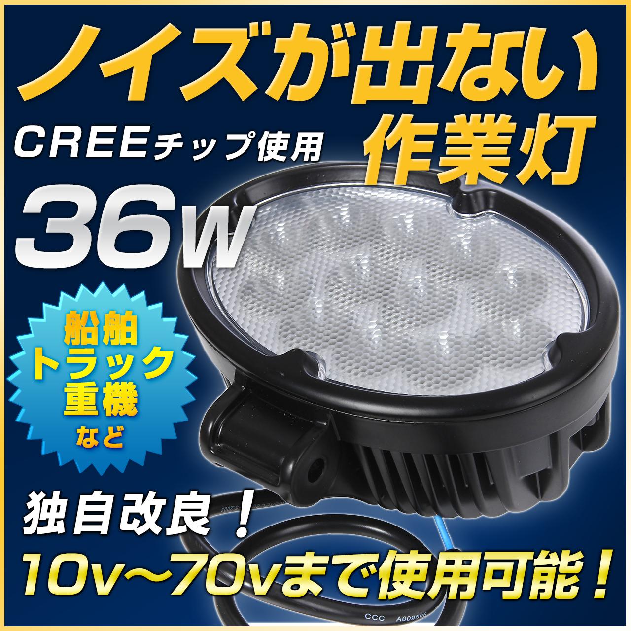 CREEチップ作業灯36W