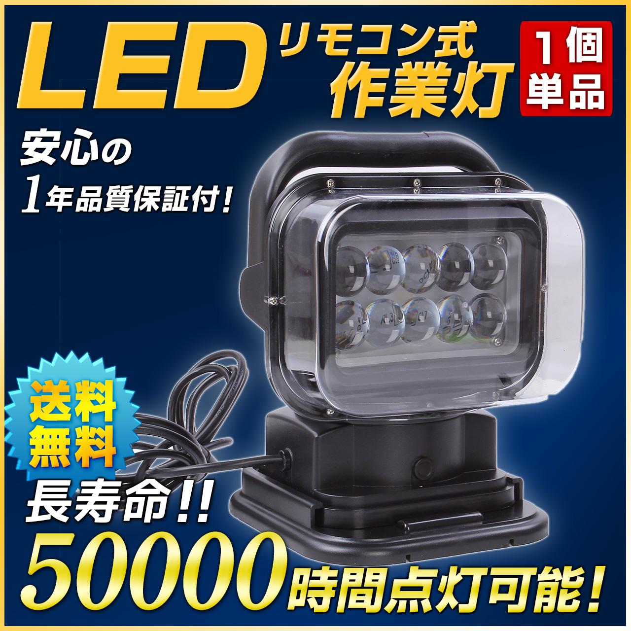 リモコン式作業灯12v
