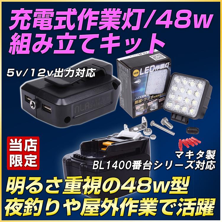 充電式作業灯セット