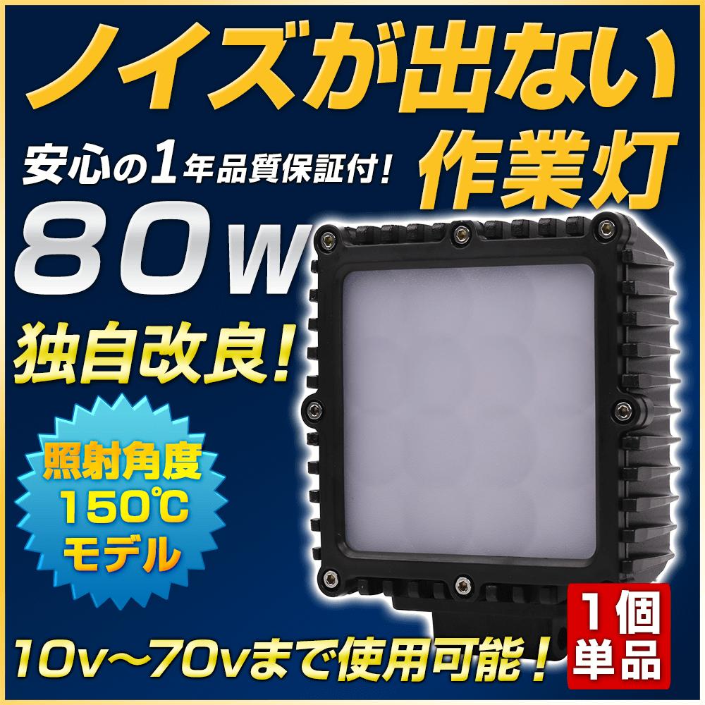 LED作業灯 80W
