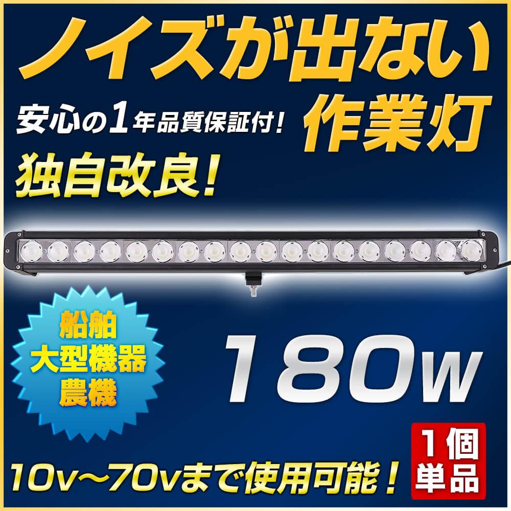 LED作業灯 180W