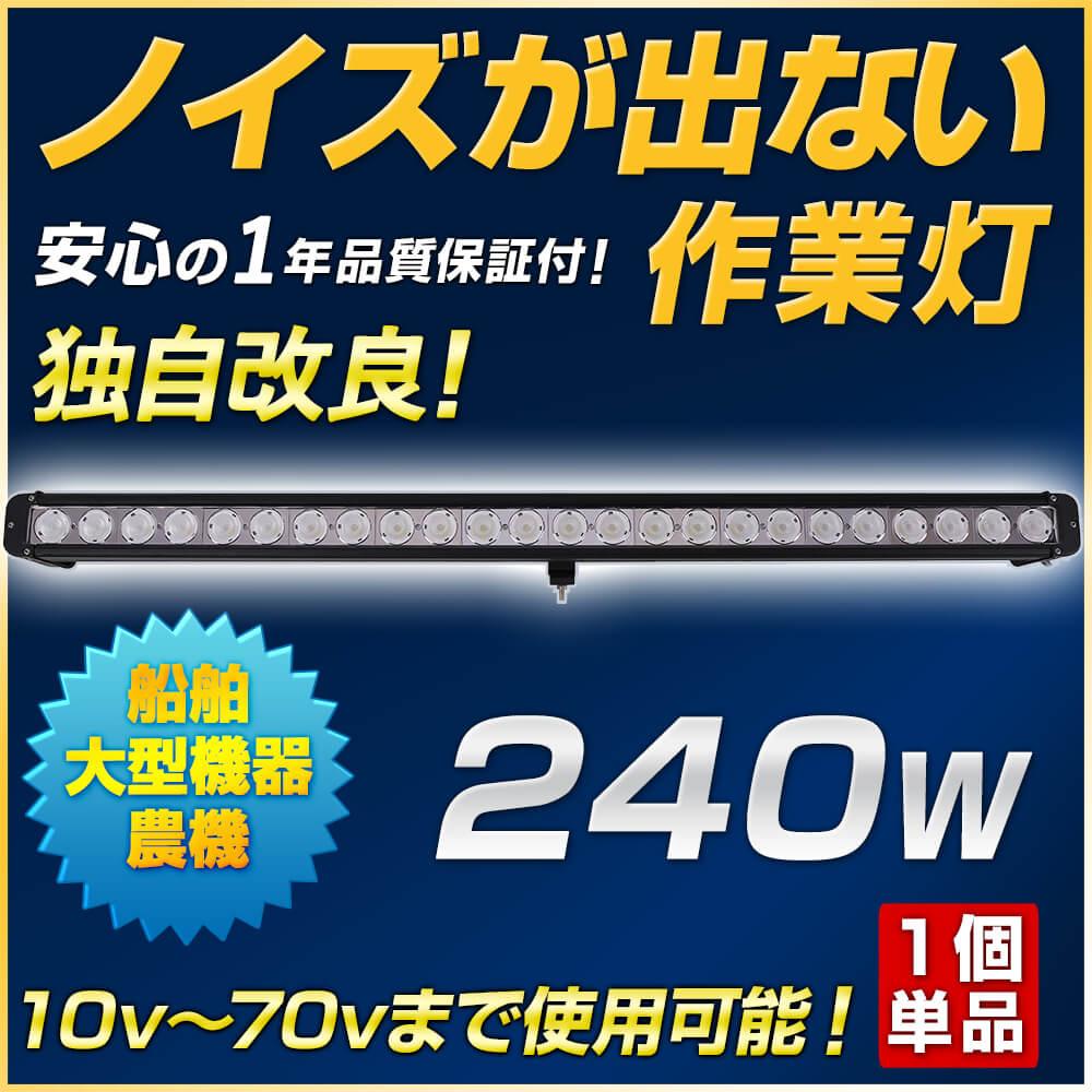 LED作業灯 240W
