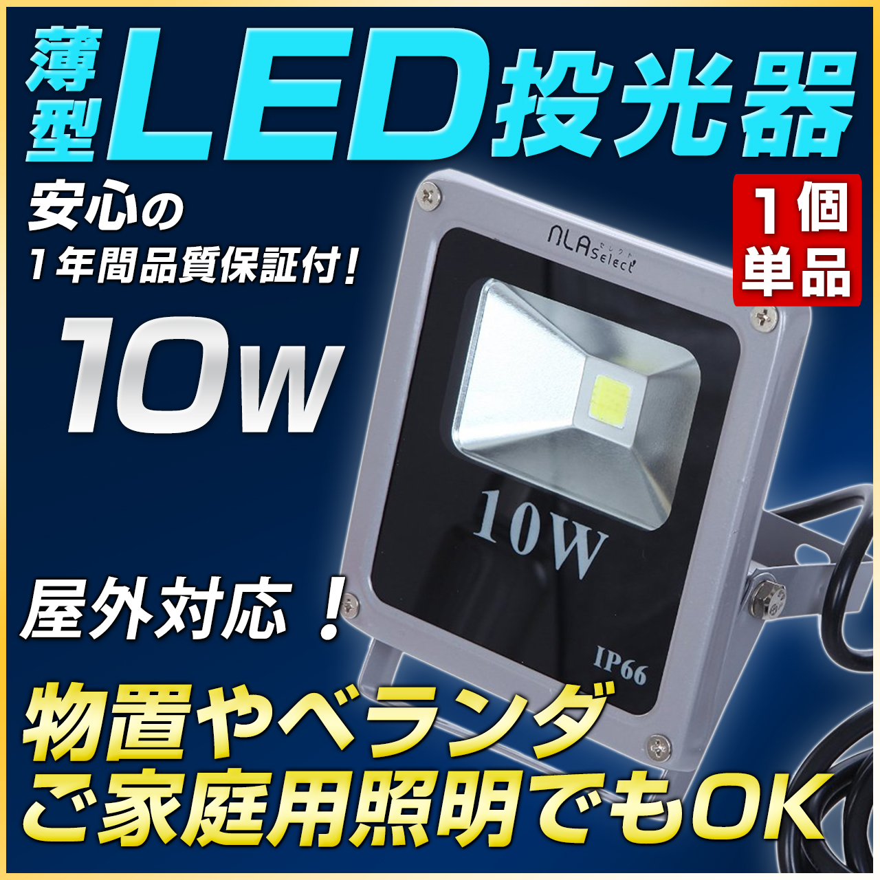 50wLED投光器