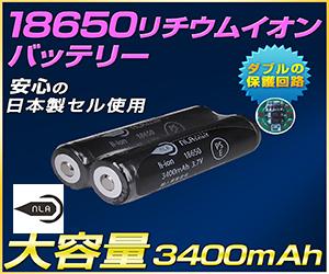 18650リチウム電池3400mAh