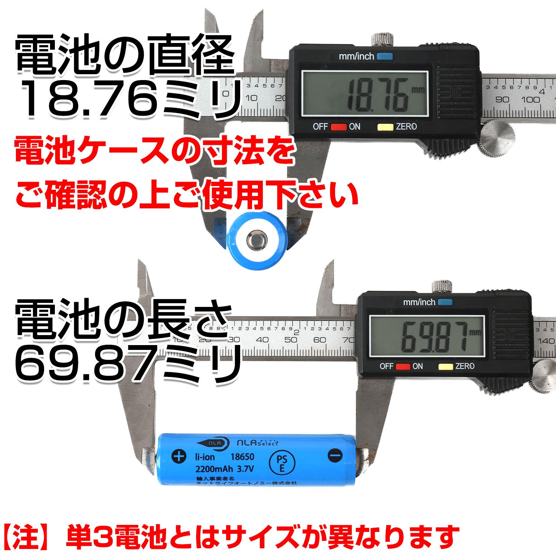 18650電池・電池サイズに関して