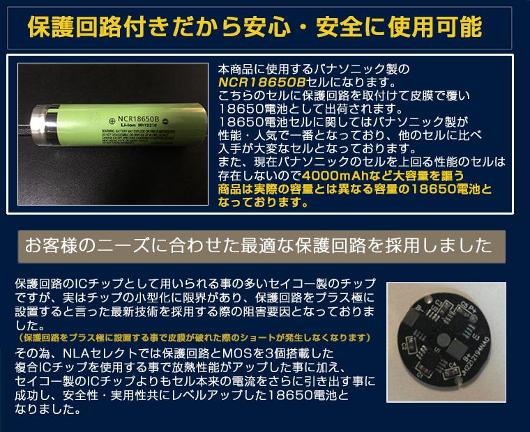 18650電池・保護回路紹介バナー