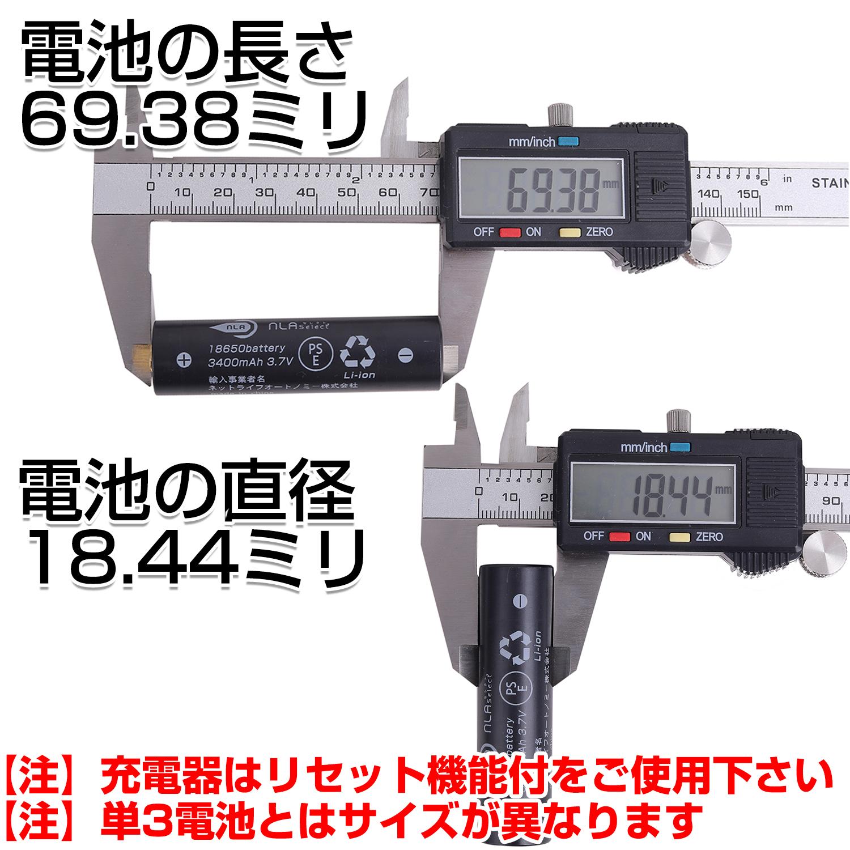 NLAセレクト・18650電池サイズバナー