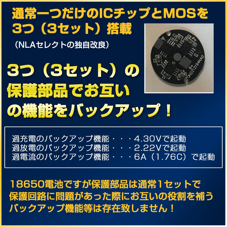 NLAセレクト・18650電池保護回路の説明