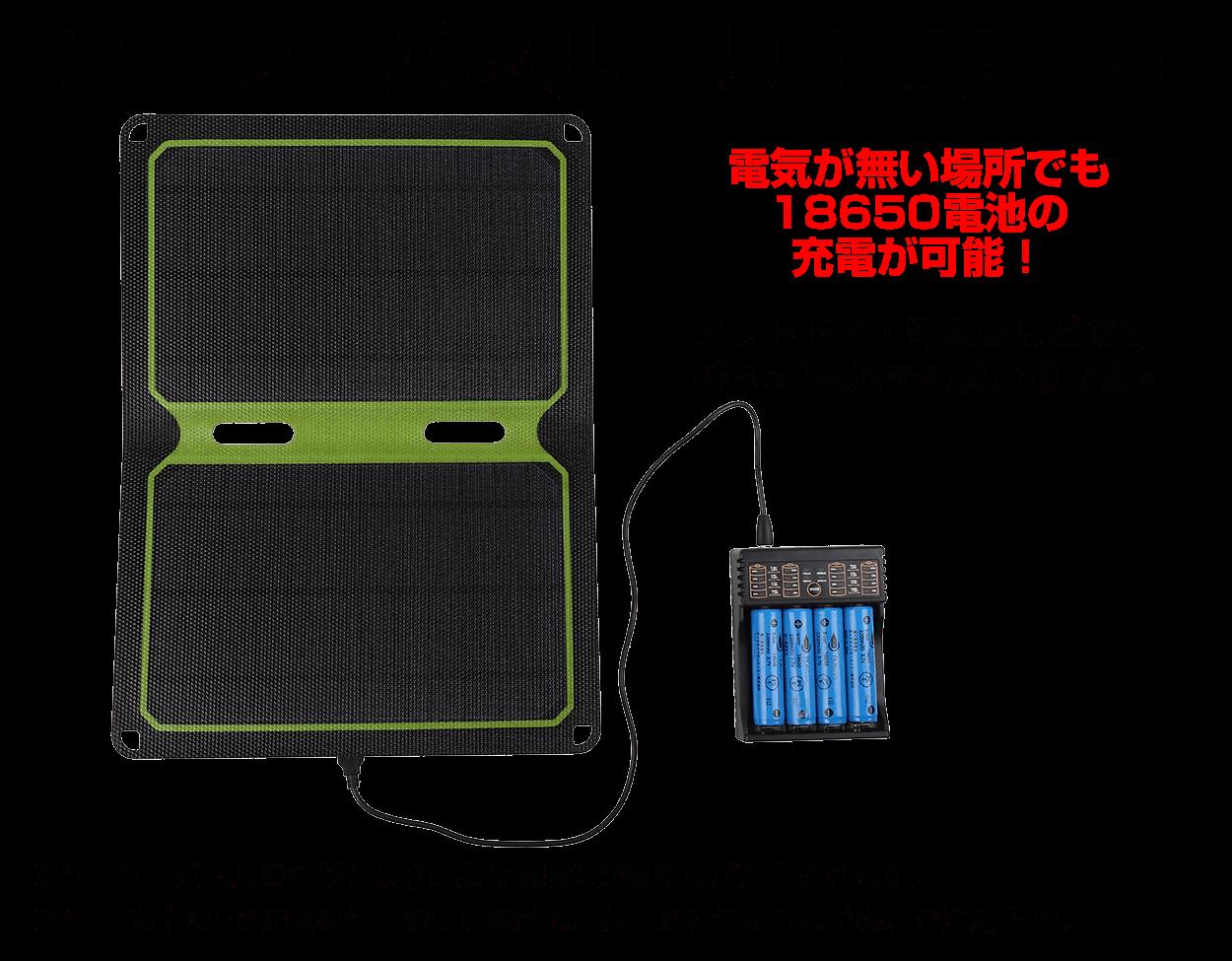 18650充電器・ソーラーパネル接続