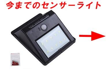 センサー式ライトの初回起動の注意箇所