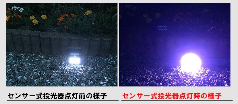 夜間の通常点灯時と物が通過した際の点灯比較写真です