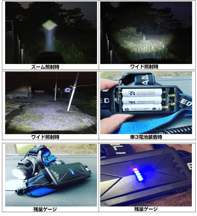 充電式USBヘッドライト使用事例