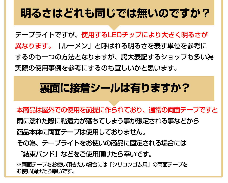 テープライトよくある質問2