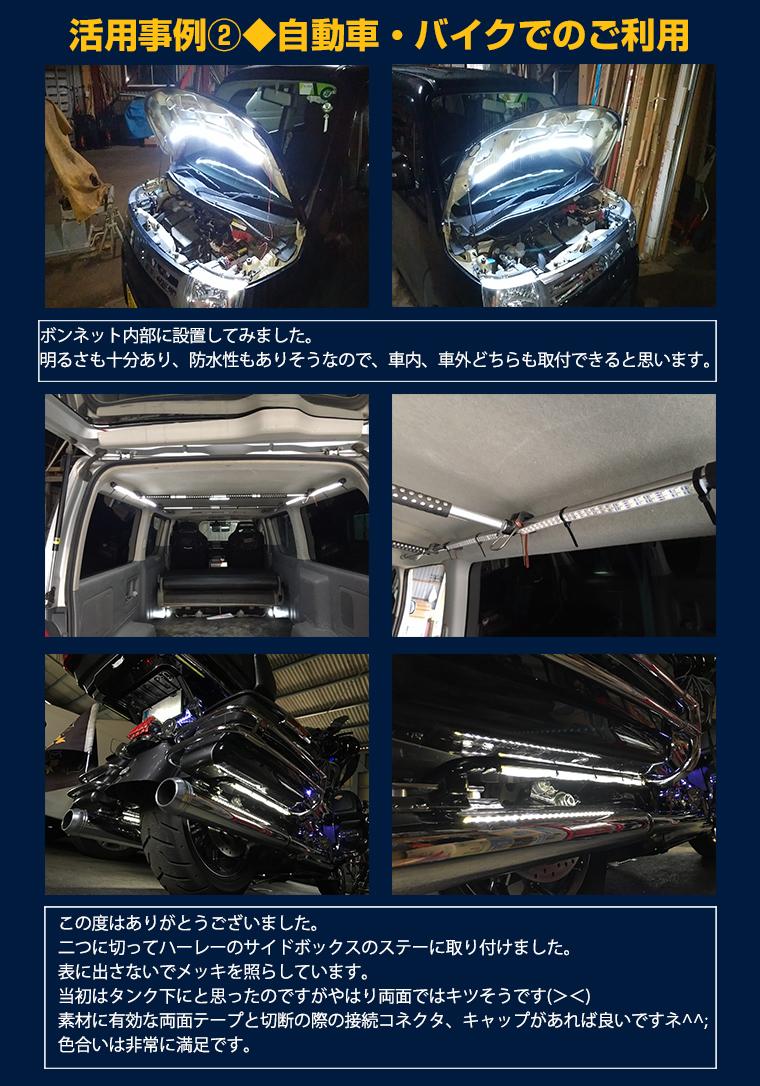 テープライト使用事例(自動車・バイク)