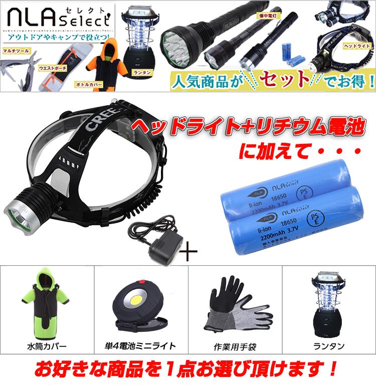 乾電池対応ヘッドライトセット内容紹介