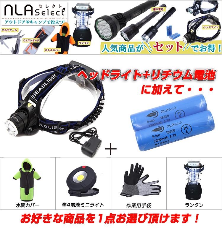 ズーム式ヘッドライトセット内容紹介