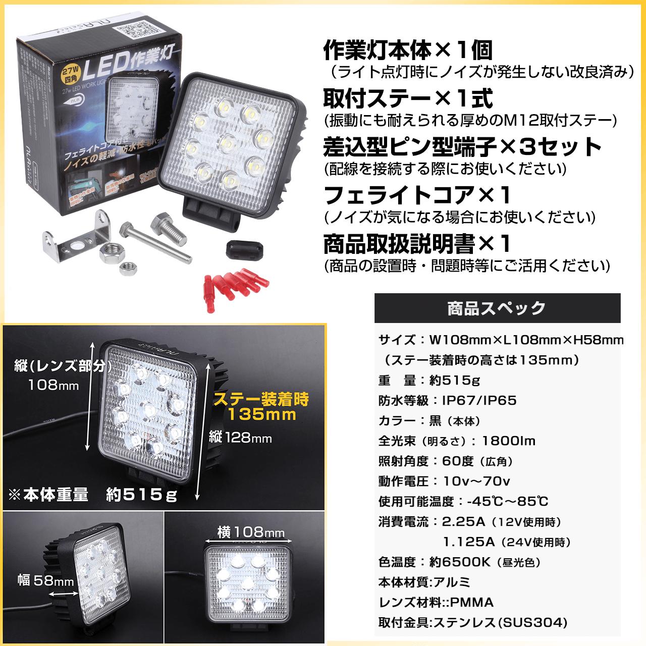 27Wノイズレス作業灯・商品スペック表