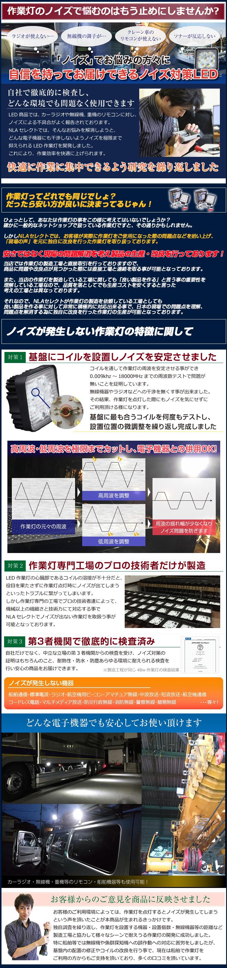 48wノイズの出ない作業灯商品説明1