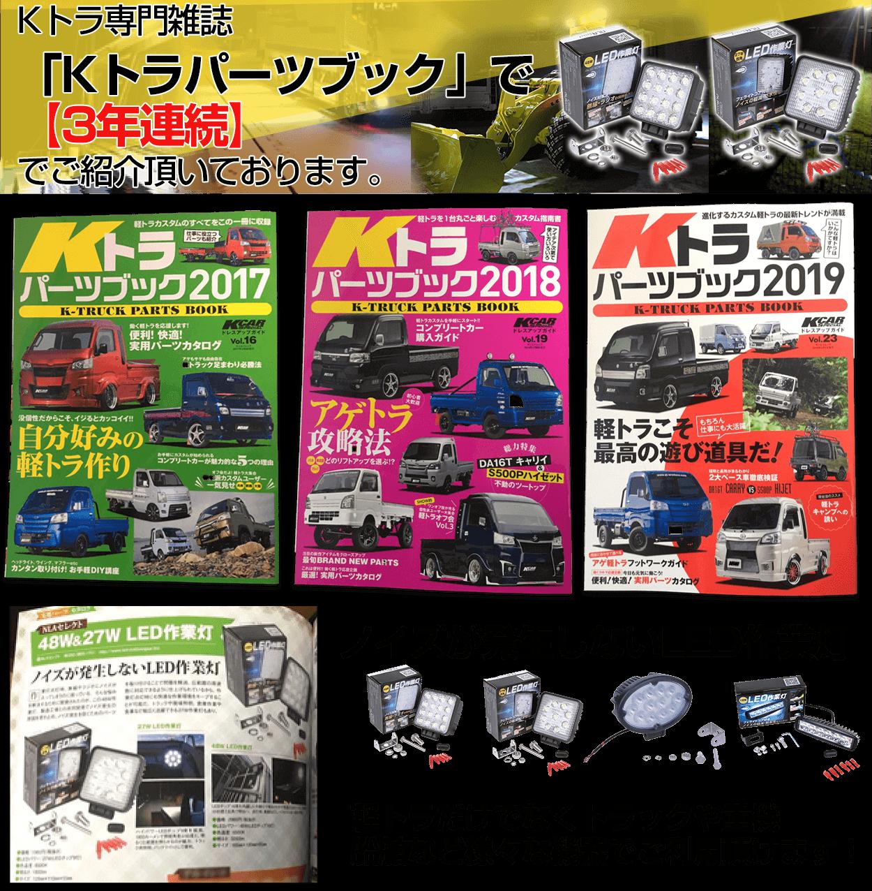48W作業灯・雑誌掲載実績