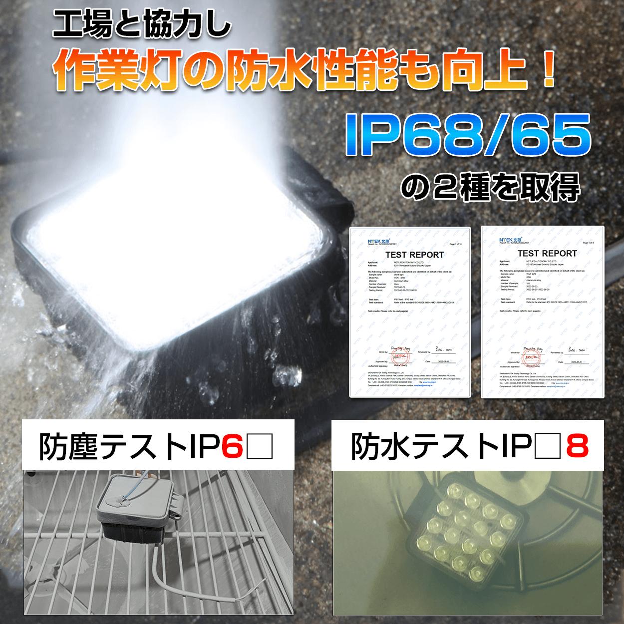 48W作業灯・防水規格の紹介