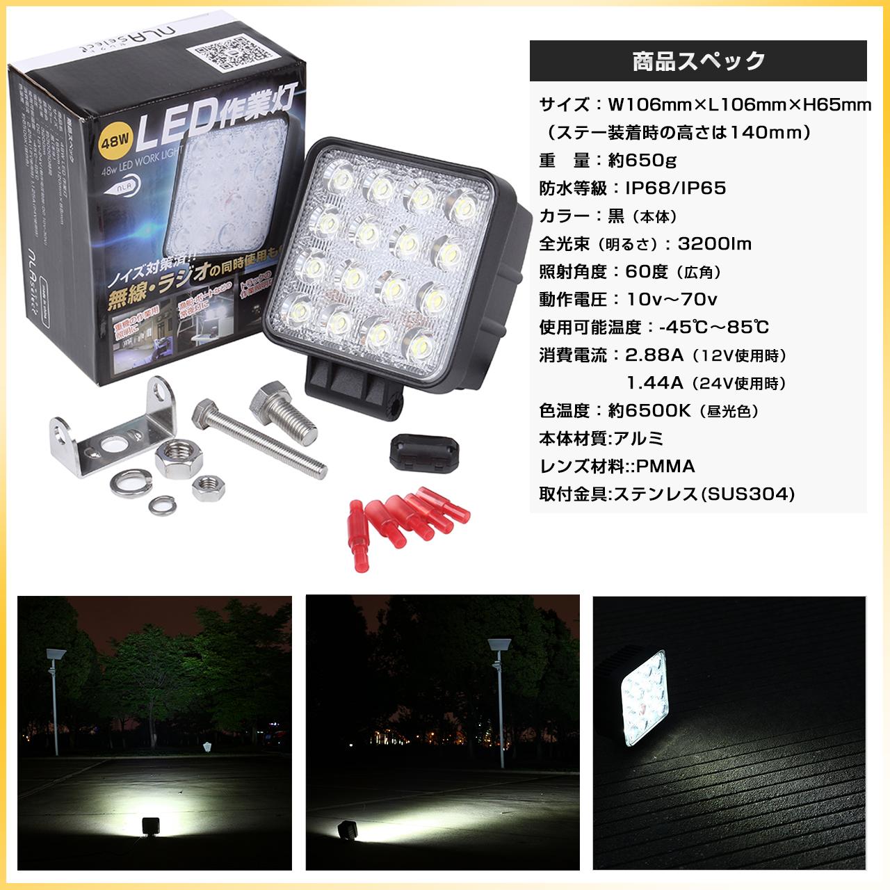48W作業灯・商品サイズ同梱品の紹介