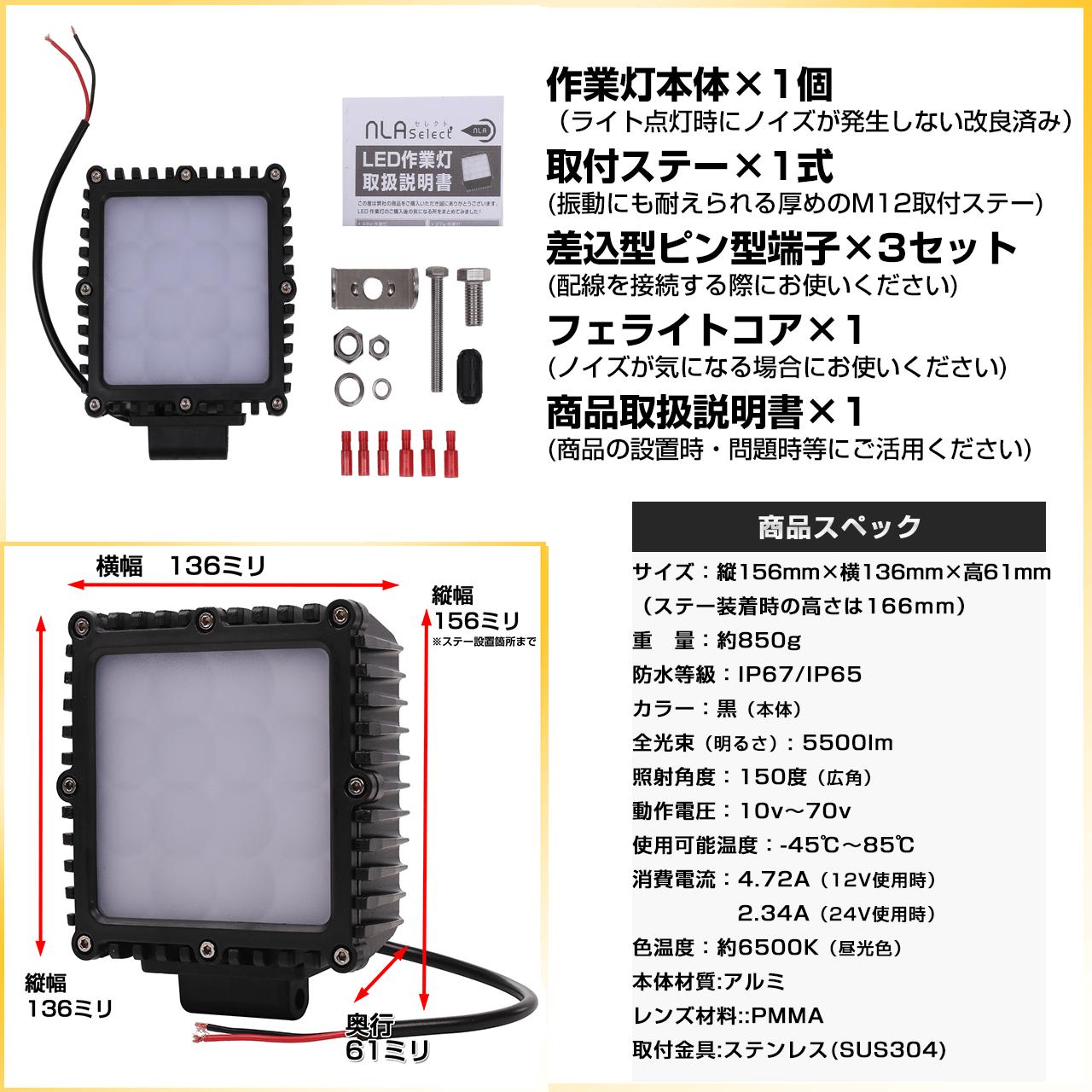 80W作業灯・商品スペックの紹介