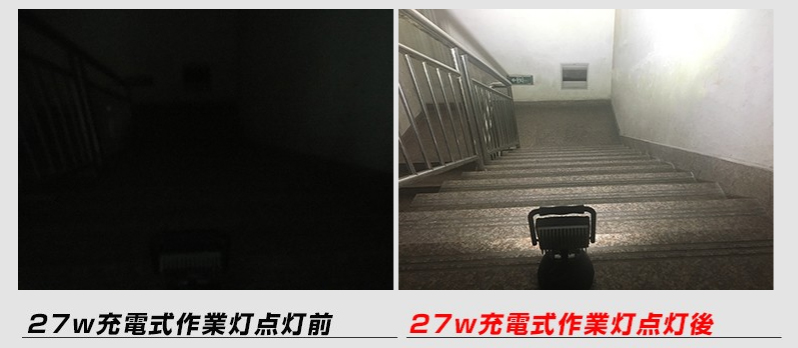27wLED作業灯 充電式点灯写真